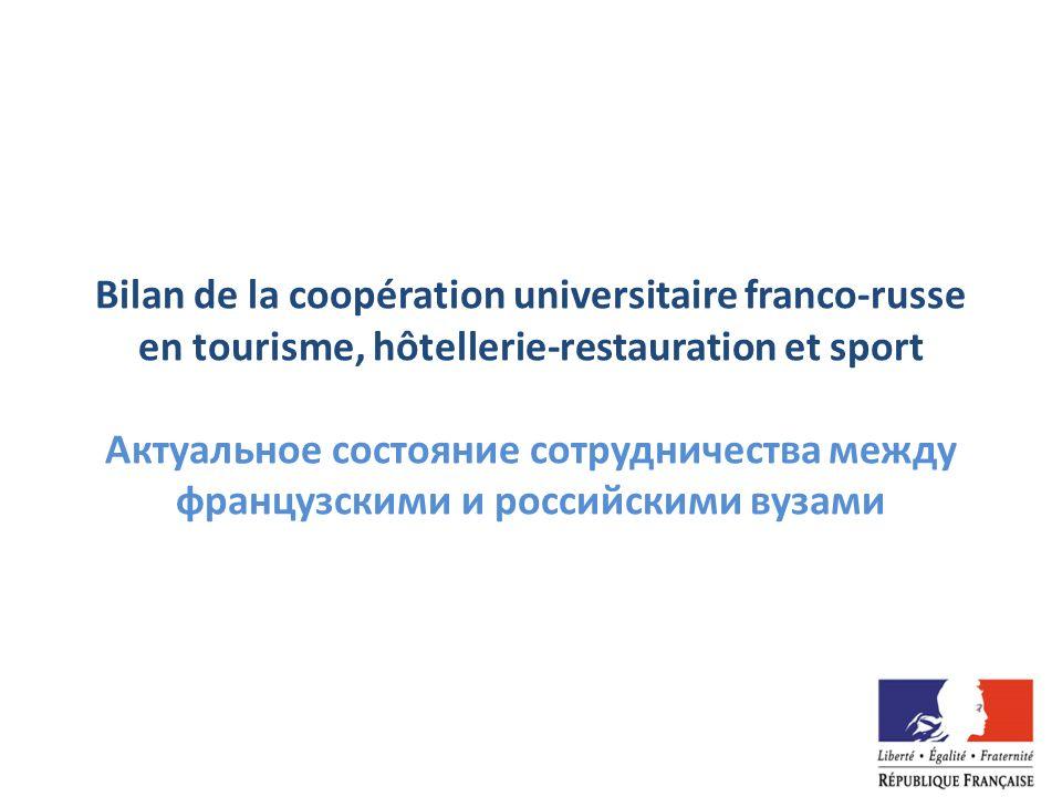 Bilan de la coopération universitaire franco-russe en tourisme, hôtellerie-restauration et sport Актуальное состояние сотрудничества между французским
