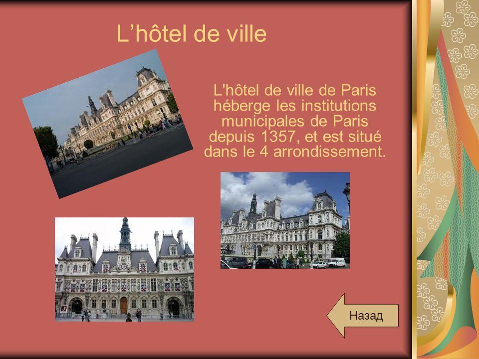 Lhôtel de ville L'hôtel de ville de Paris héberge les institutions municipales de Paris depuis 1357, et est situé dans le 4 arrondissement. Назад