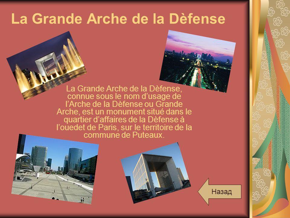 La Grande Arche de la Dèfense La Grande Arche de la Dèfense, connue sous le nom dusage de lArche de la Dèfense ou Grande Arche, est un monument situé