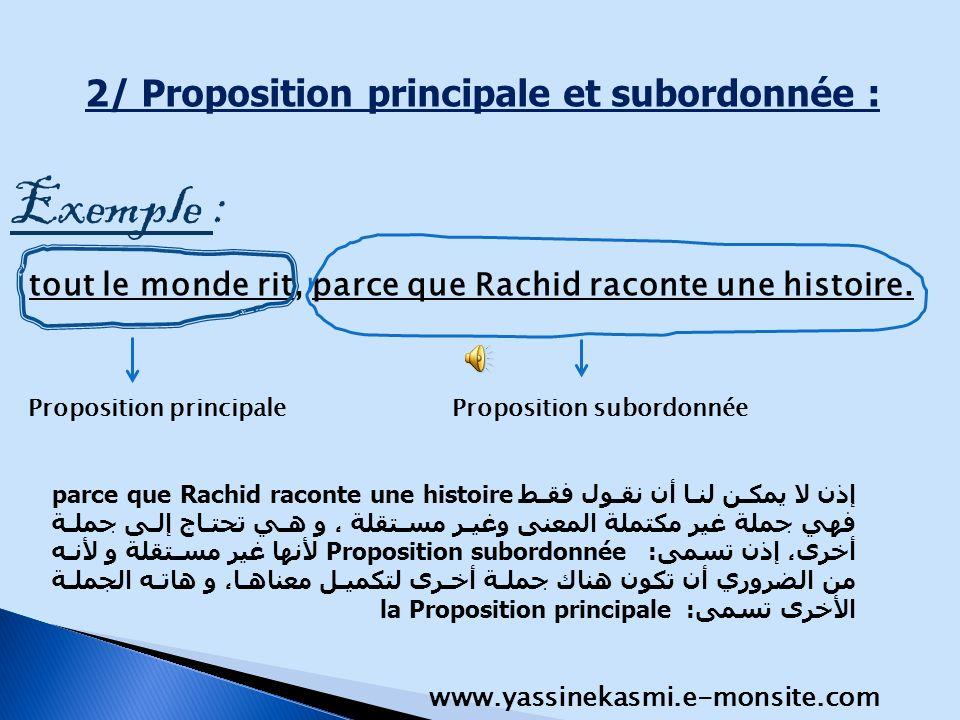 2/ Proposition principale et subordonnée : Exemple : tout le monde rit, parce que Rachid raconte une histoire. إذن لا يمكن لنا أن نقول فقط parce que R