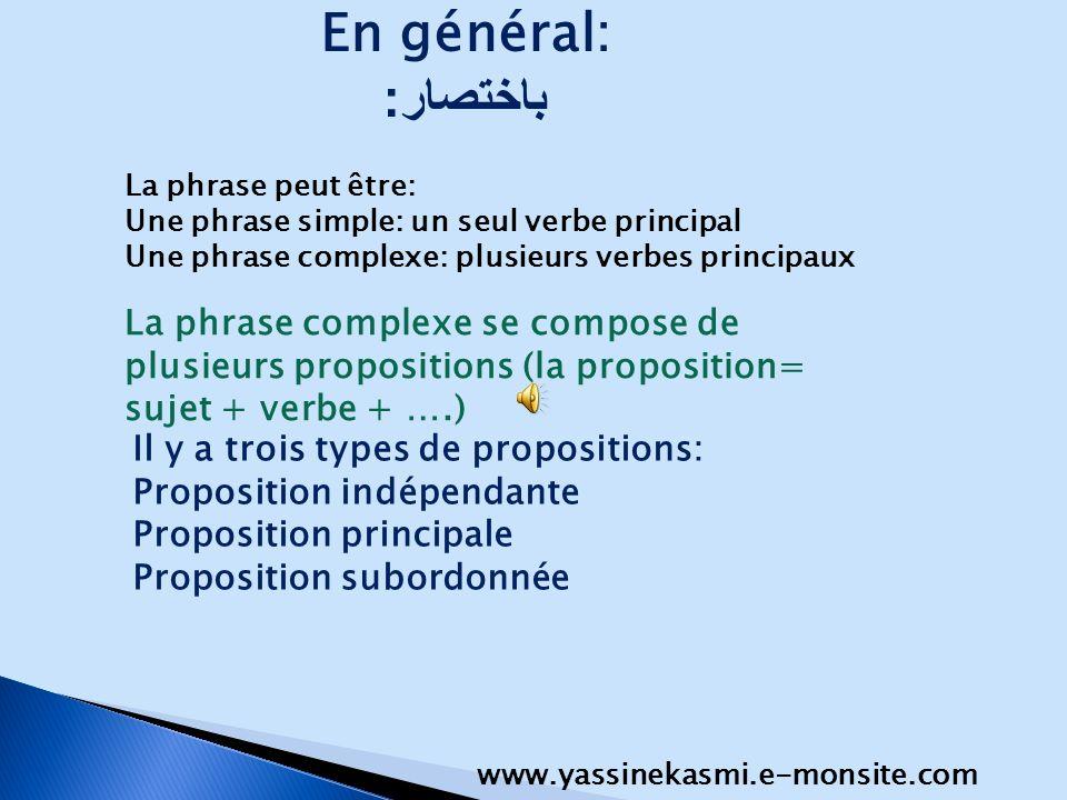 En général: باختصار : La phrase peut être: Une phrase simple: un seul verbe principal Une phrase complexe: plusieurs verbes principaux La phrase compl