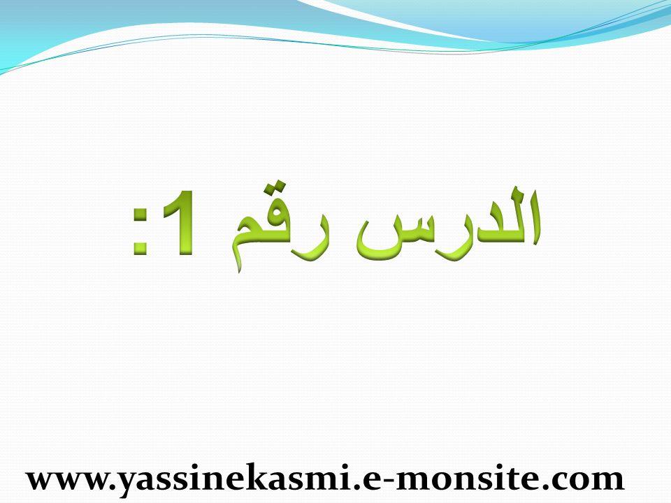 www.yassinekasmi.e-monsite.com