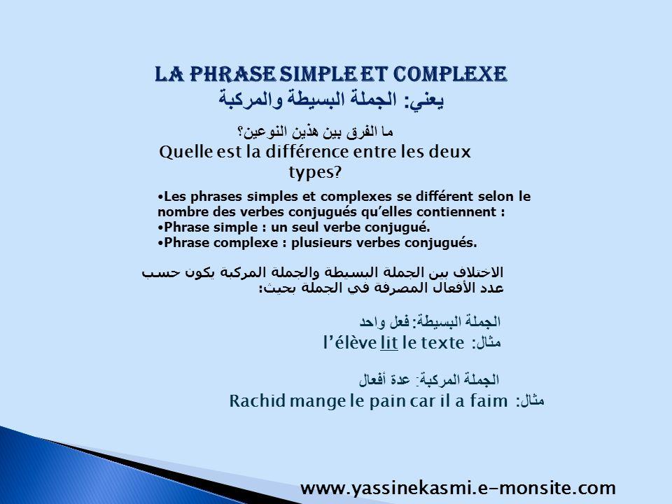 La phrase simple et complexe يعني : الجملة البسيطة والمركبة ما الفرق بين هذين النوعين؟ Quelle est la différence entre les deux types? Les phrases simp