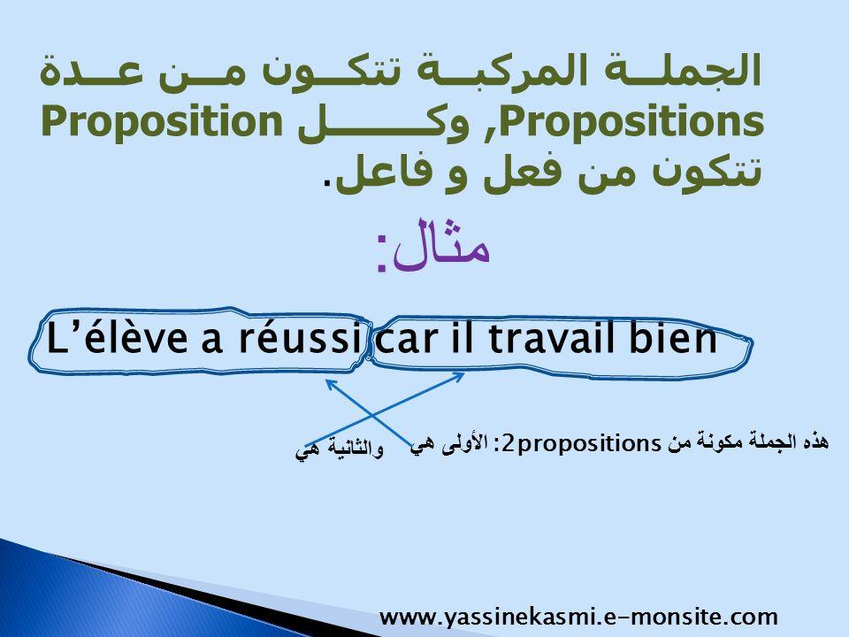 الجملة المركبة تتكون من عدة,Propositions وكل Proposition تتكون من فعل و فاعل. Lélève a réussi car il travail bien مثال : هذه الجملة مكونة من 2proposit