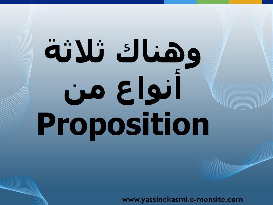 وهناك ثلاثة أنواع من Proposition www.yassinekasmi.e-monsite.com