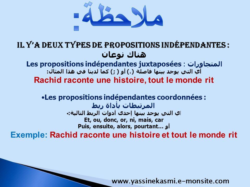 Il ya deux types de propositions indépendantes : هناك نوعان Les propositions indépendantes juxtaposées : المتجاورات أي التي يوجد بينها فاصلة (،) أو (