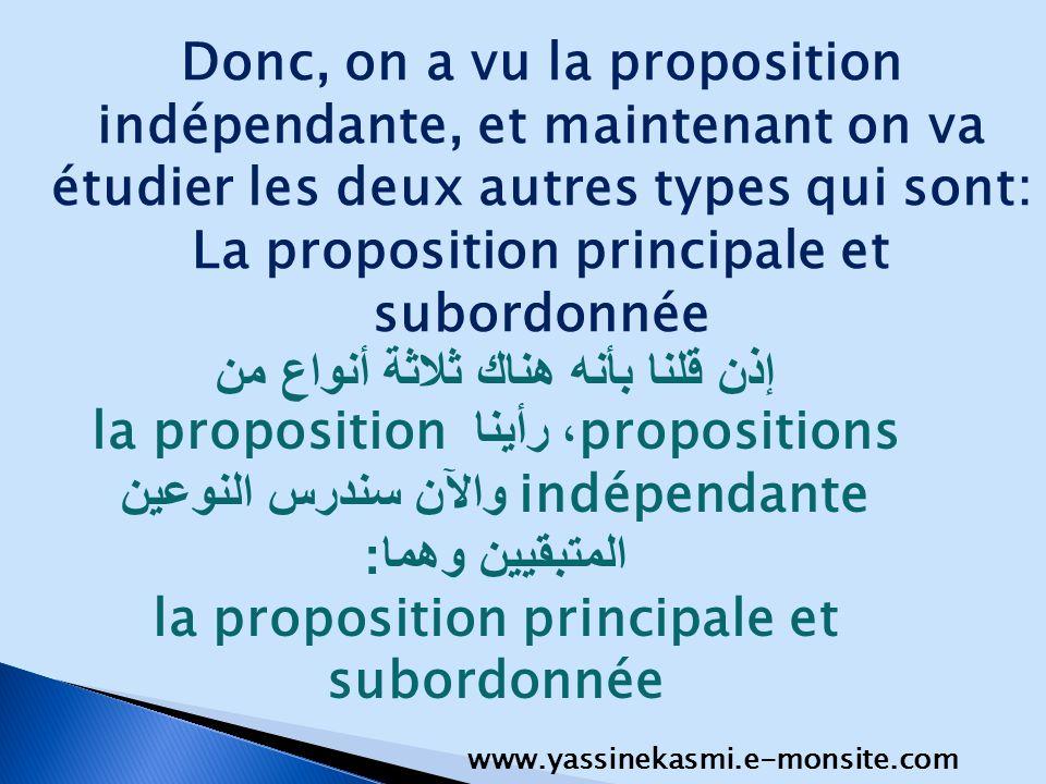 إذن قلنا بأنه هناك ثلاثة أنواع من propositions ، رأينا la proposition indépendante والآن سندرس النوعين المتبقيين وهما : la proposition principale et s