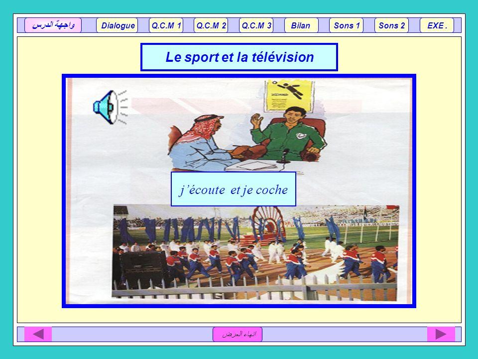 Unité 1 / A Le sport et la télévision 1ère Séance DialogueQ.C.M 1Q.C.M 2Q.C.M 3BilanSons 1Sons 2EXE. واجهة الدرس انهاء العرض