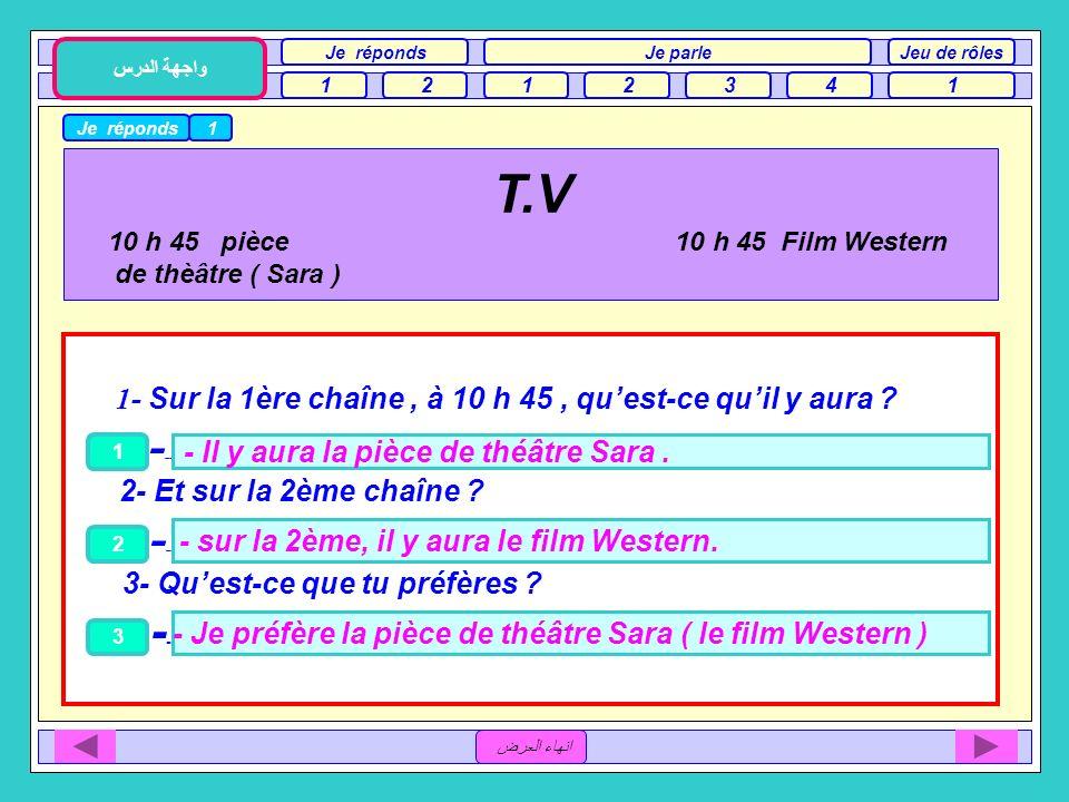 Unité 1 / B Le sport et la télévision 4ème Séance Je réponds واجهة الدرس Jeu de rôlesJe parle 2121341 انهاء العرض