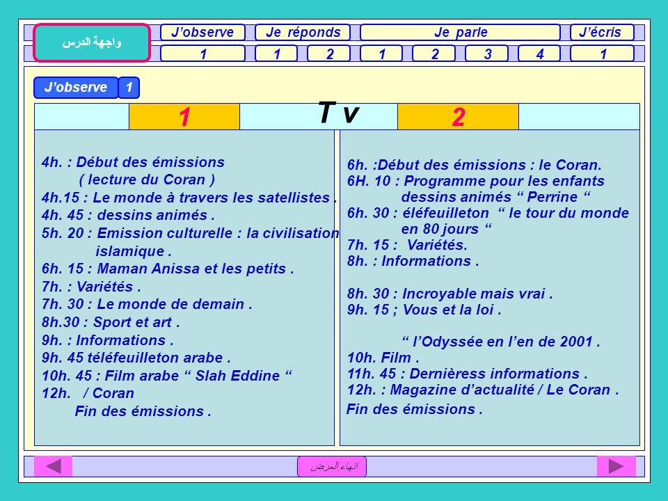 Unité 1 / B Le sport et la télévision 5ème Séance JobserveJe répondsJe parleJécris واجهة الدرس 1 123421 1 انهاء العرض