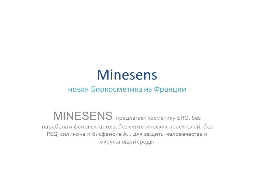Minesens новая Биокосметика из Франции MINESENS предлагает косметику БИО, без парабена и фенокситанола, без синтетических красителей, без PEG, силикона и бисфенола A...