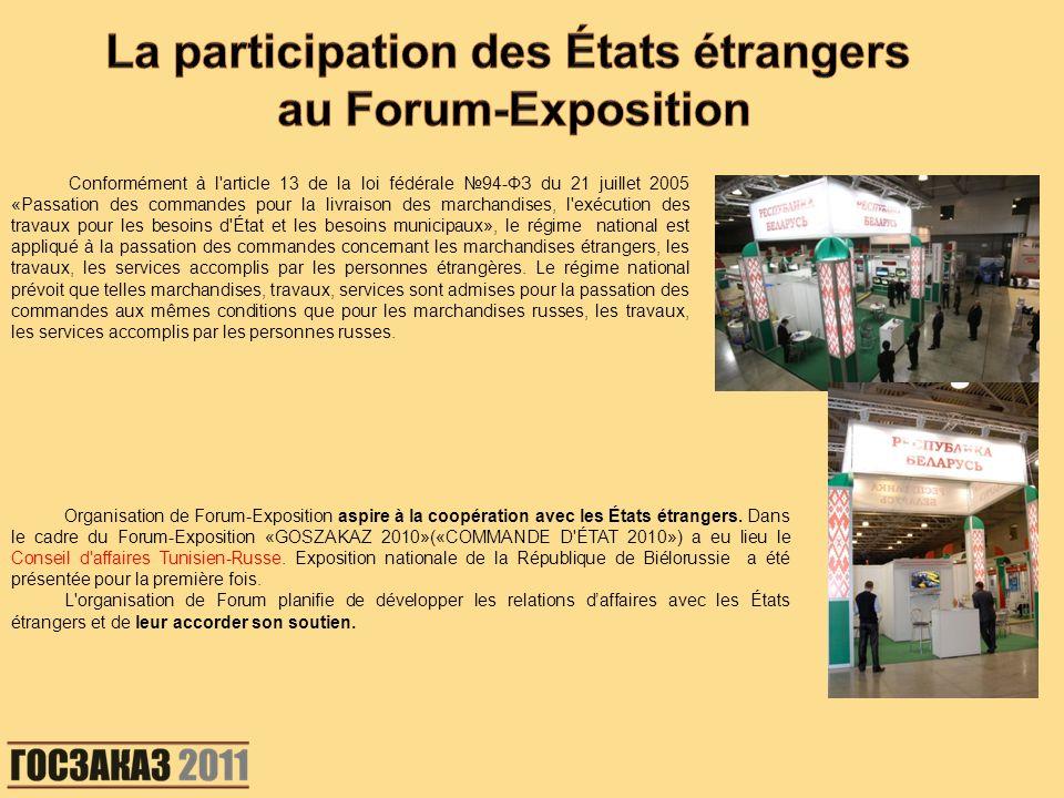 Organisation de Forum-Exposition aspire à la coopération avec les États étrangers. Dans le cadre du Forum-Exposition «GOSZAKAZ 2010»(«COMMANDE D'ÉTAT