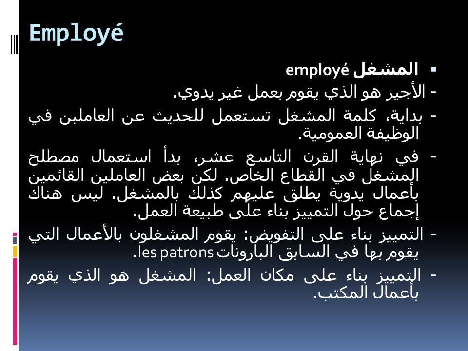 Employé المشغل employé - الأجير هو الذي يقوم بعمل غير يدوي.