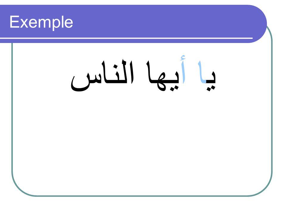 Prolongement séparé Prolonger une voyelle suivie dune Hamza أ au début du mot suivant.