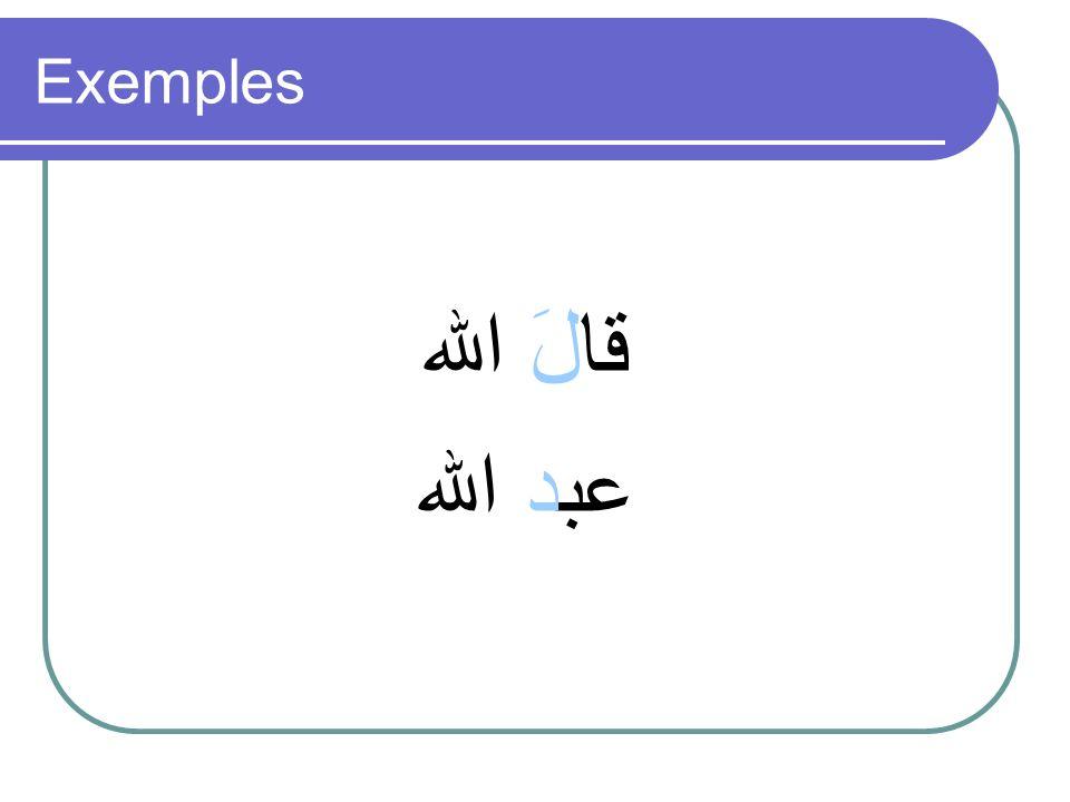 La lettre lam ل Toujours prononcée aigue sauf dans le nom dAllah lorsquil est précédé par une damma ُ ou une fatha َ.