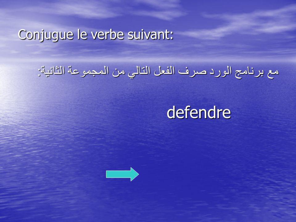 Conjugue le verbe suivant: مع برنامج الورد صرف الفعل التالي من المجموعة الثانية : defendre defendre