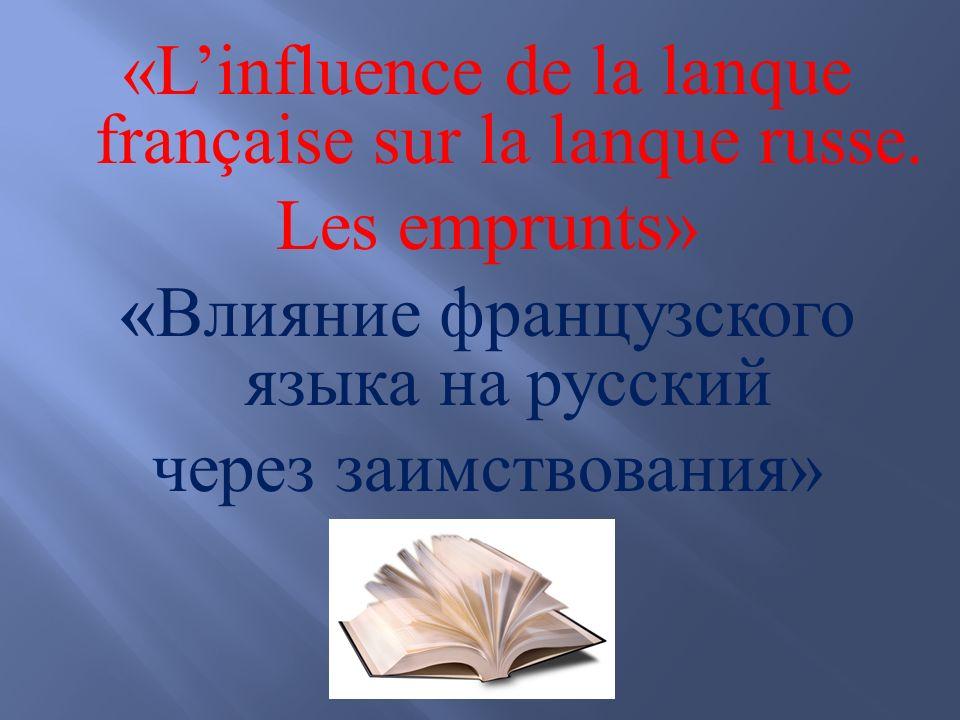 «Linfluence de la lanque française sur la lanque russe.