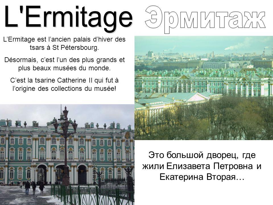 LErmitage est lancien palais dhiver des tsars à St Pétersbourg.