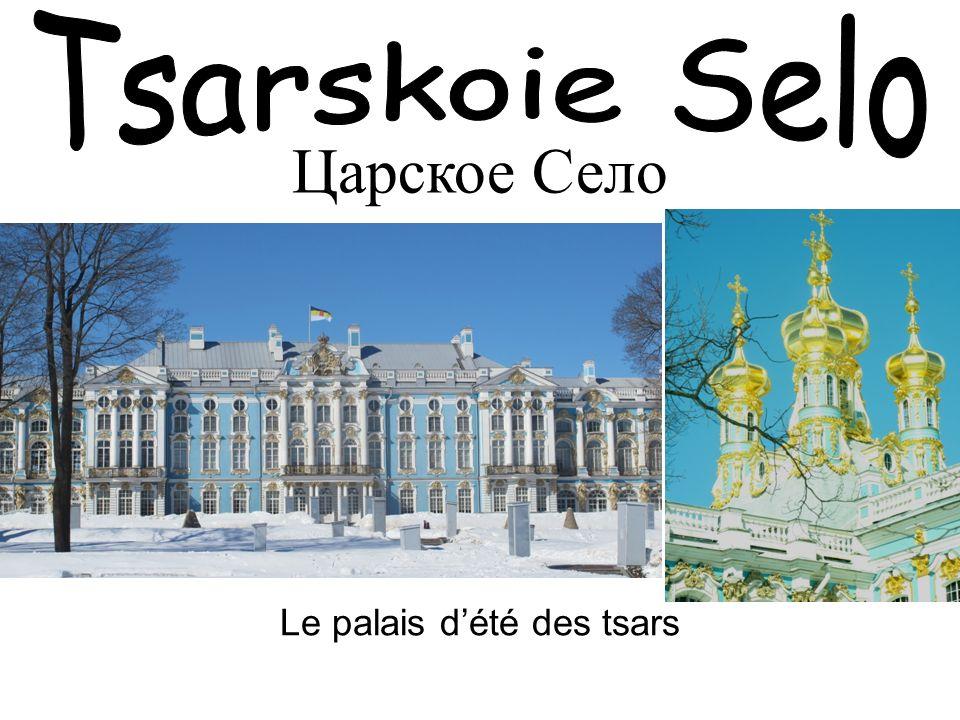 Царское Село Le palais dété des tsars