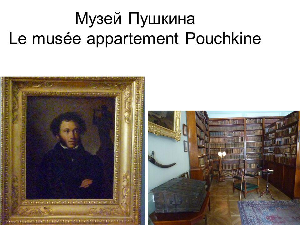 Музей Пушкина Le musée appartement Pouchkine