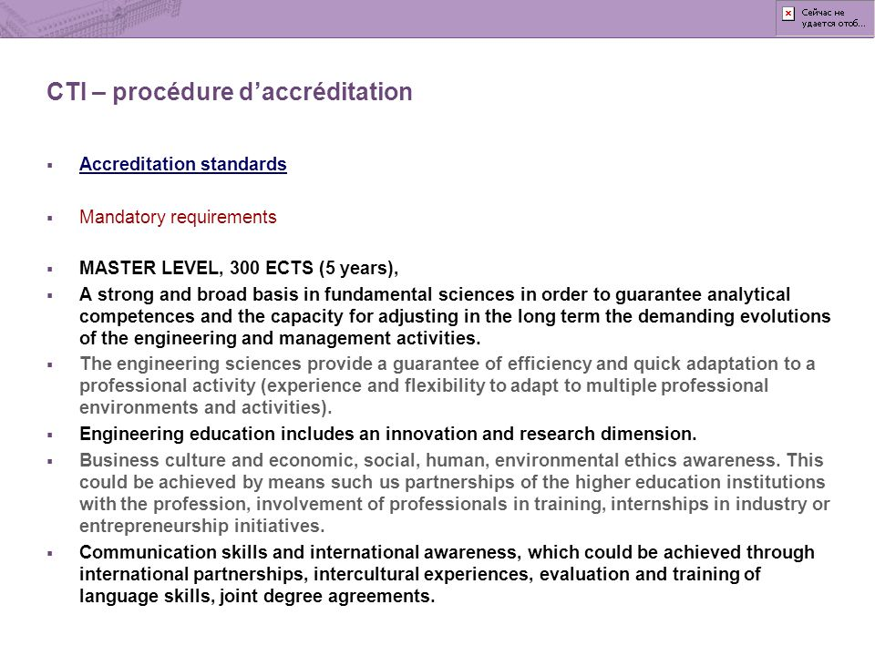 CTI – procédure daccréditation Accreditation standards Mandatory requirements MASTER LEVEL, 300 ECTS (5 years), A strong and broad basis in fundamenta