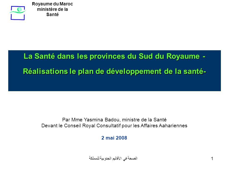 الصحة في الأقاليم الجنوبية للمملكة2 Sommaire 1.
