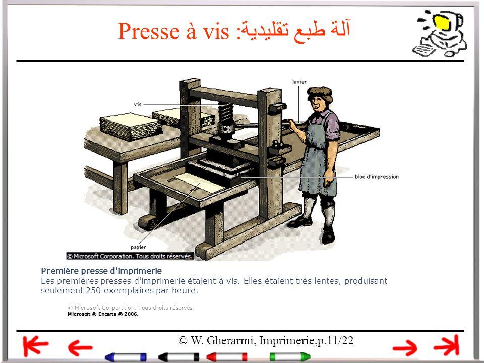 Presse à vis آلة طبع تقليدية: Première presse d'imprimerie Les premières presses d'imprimerie étaient à vis. Elles étaient très lentes, produisant seu