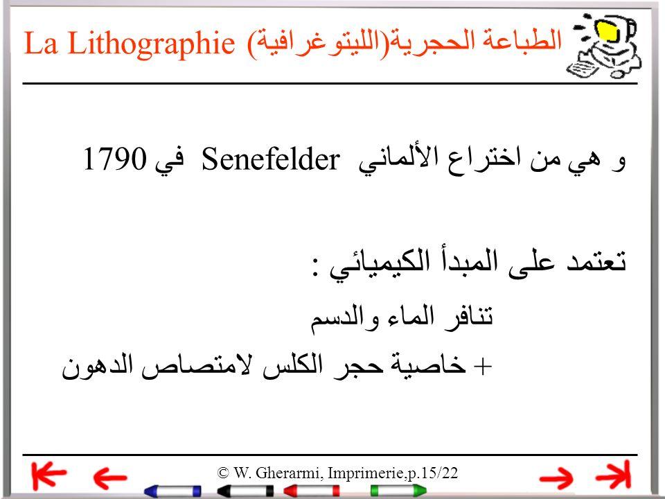 La Lithographie الطباعة الحجرية(الليتوغرافية) و هي من اختراع الألماني Senefelder في 1790 تعتمد على المبدأ الكيميائي : تنافر الماء والدسم + خاصية حجر ا