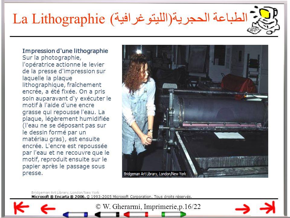 La Lithographie الطباعة الحجرية(الليتوغرافية) Impression d'une lithographie Sur la photographie, l'opératrice actionne le levier de la presse d'impres