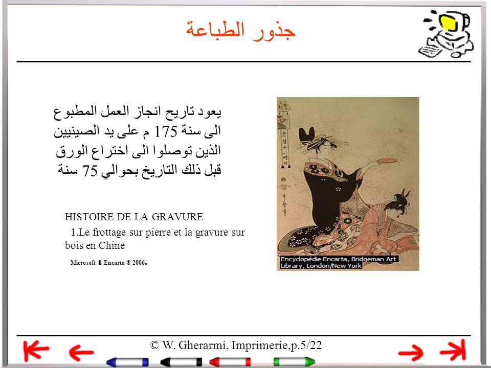 جذور الطباعة HISTOIRE DE LA GRAVURE 1.Le frottage sur pierre et la gravure sur bois en Chine Microsoft ® Encarta ® 2006. يعود تاريح انجاز العمل المطبو