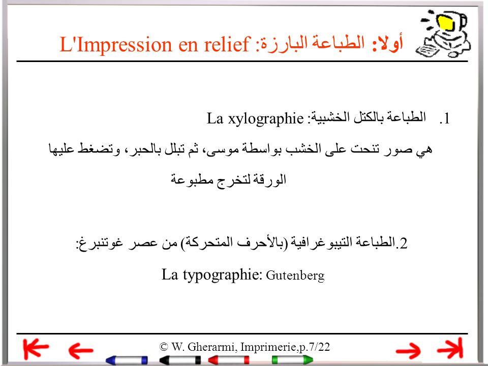 L'Impression en relief أولا: الطباعة البارزة: © W. Gherarmi, Imprimerie,p.7/22 1.الطباعة بالكتل الخشبية: La xylographie هي صور تنحت على الخشب بواسطة م
