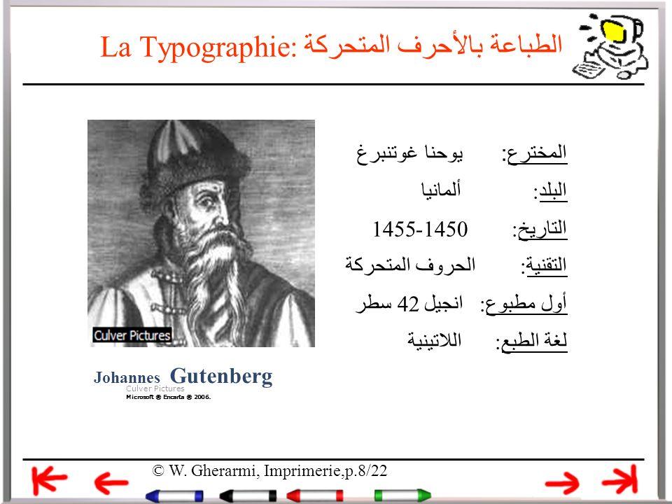 La Typographie:الطباعة بالأحرف المتحركة Culver Pictures Microsoft ® Encarta ® 2006. Johannes Gutenberg المخترع: يوحنا غوتنبرغ البلد: ألمانيا التاريخ: