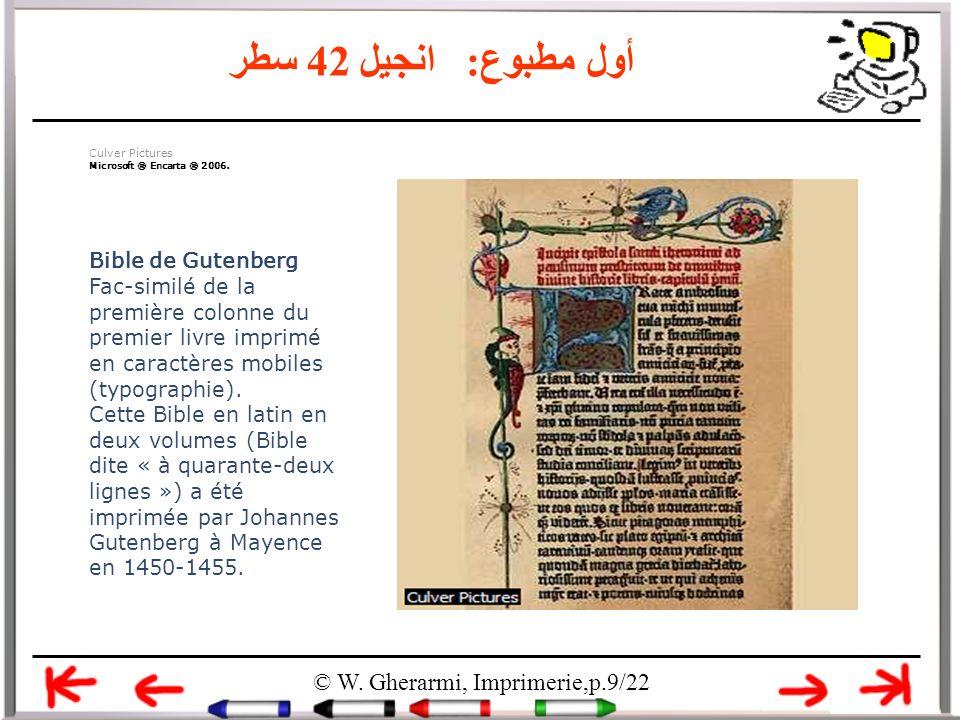 أول مطبوع: انجيل 42 سطر © W. Gherarmi, Imprimerie,p.9/22 Bible de Gutenberg Fac-similé de la première colonne du premier livre imprimé en caractères m