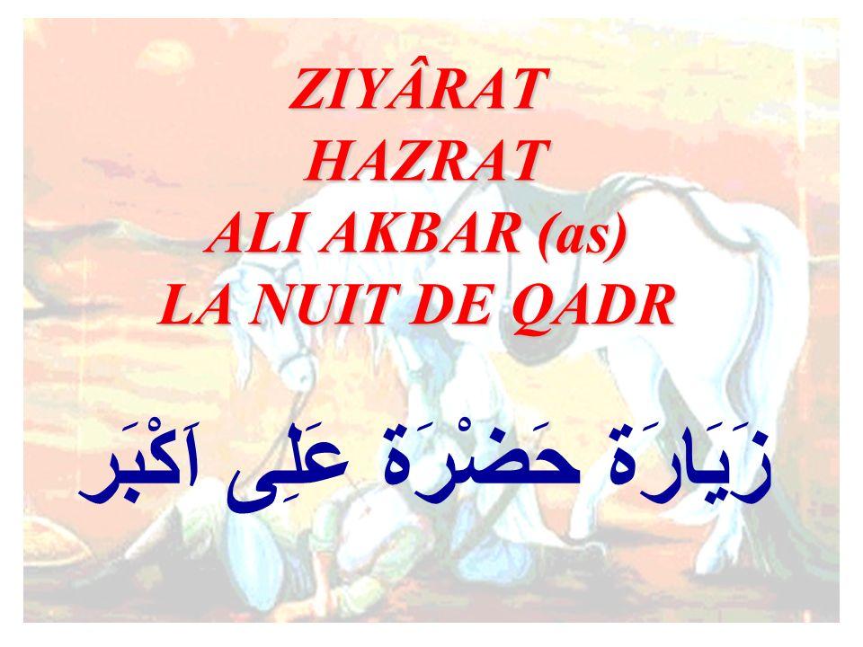 ZIYÂRAT HAZRAT ALI AKBAR (as) LA NUIT DE QADR زَيَارَة حَضْرَة عَلِى اَكْبَر