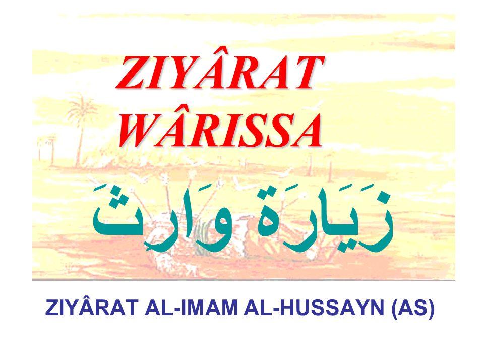 ZIYÂRAT WÂRISSA ZIYÂRAT AL-IMAM AL-HUSSAYN (AS) زَيَارَة وَارِثَ