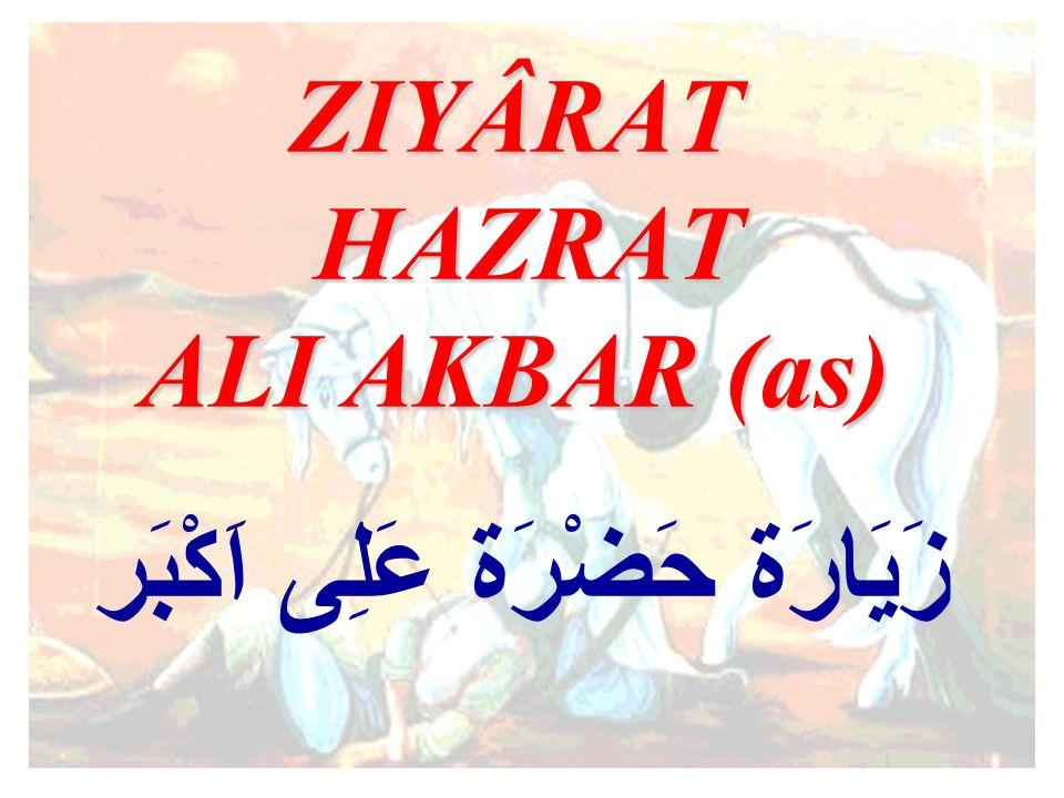 ZIYÂRAT HAZRAT ALI AKBAR (as) زَيَارَة حَضْرَة عَلِى اَكْبَر