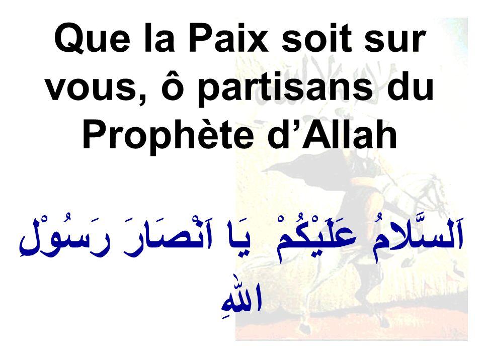 اَلسَّلامُ عَلَيْكُمْ يَا اَنْصَارَ رَسُوْلِ اللهِ Que la Paix soit sur vous, ô partisans du Prophète dAllah