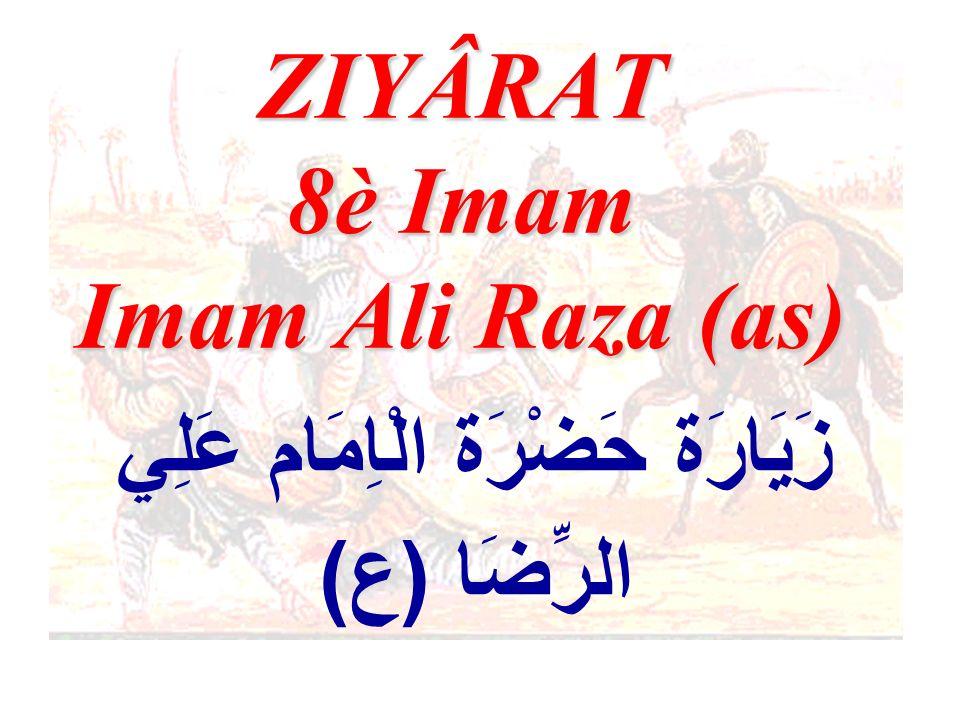 ZIYÂRAT 8è Imam Imam Ali Raza (as) زَيَارَة حَضْرَة الْاِمَام عَلِي الرِّضَا (ع)