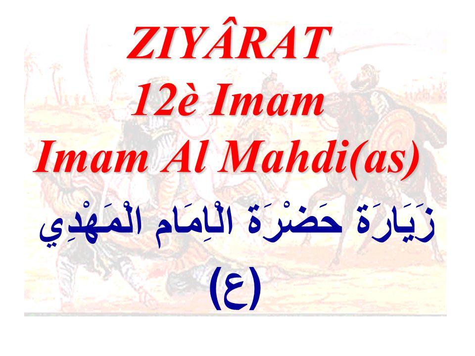 ZIYÂRAT 12è Imam Imam Al Mahdi(as) زَيَارَة حَضْرَة الْاِمَام الْمَهْدِي (ع)