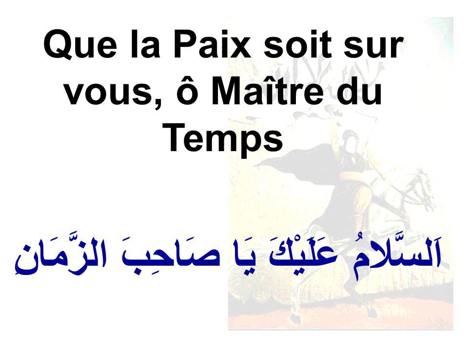 اَلسَّلامُ عَلَيْكَ يَا صَاحِبَ الزَّمَانِ Que la Paix soit sur vous, ô Maître du Temps