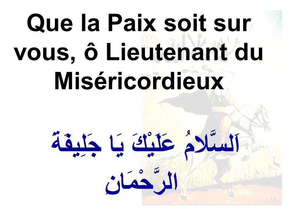 اَلسَّلامُ عَلَيْكَ يَا جَلِيفَةَ الرَّحْمَانِ Que la Paix soit sur vous, ô Lieutenant du Miséricordieux