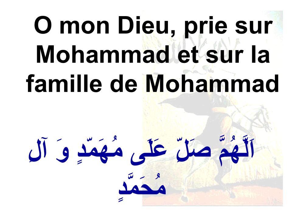 اَلَّهُمَّ صَلِّ عَلَى مُهَمّدٍ وَ آلِ مُحَمَّدٍ O mon Dieu, prie sur Mohammad et sur la famille de Mohammad