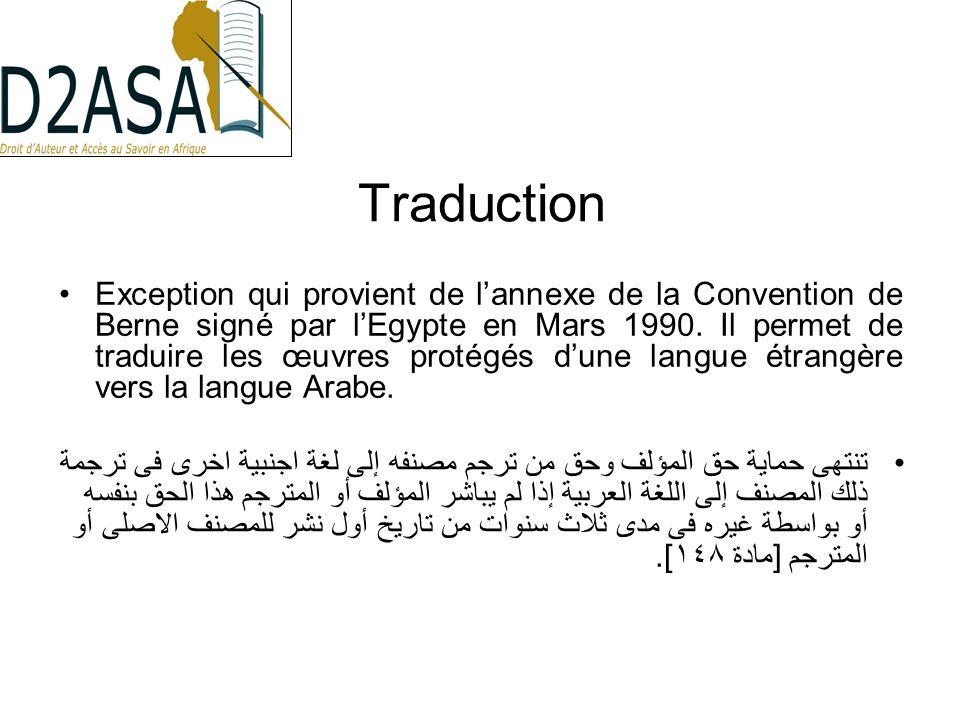 Traduction Exception qui provient de lannexe de la Convention de Berne signé par lEgypte en Mars 1990.