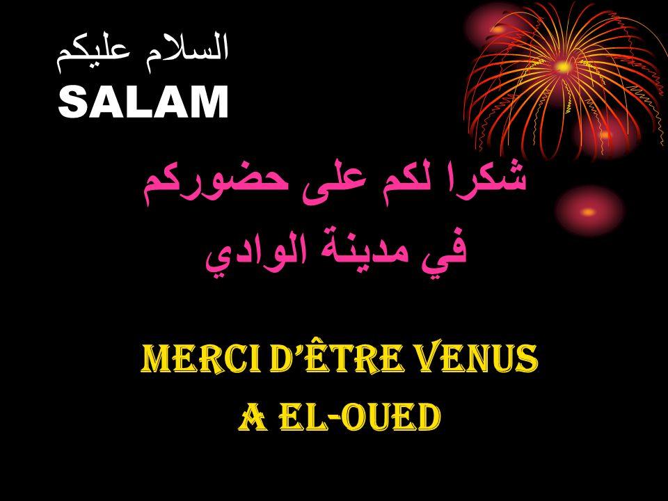 السلام عليكم SALAM شكرا لكم على حضوركم في مدينة الوادي MERCI dêtre VENUS A EL-OUED