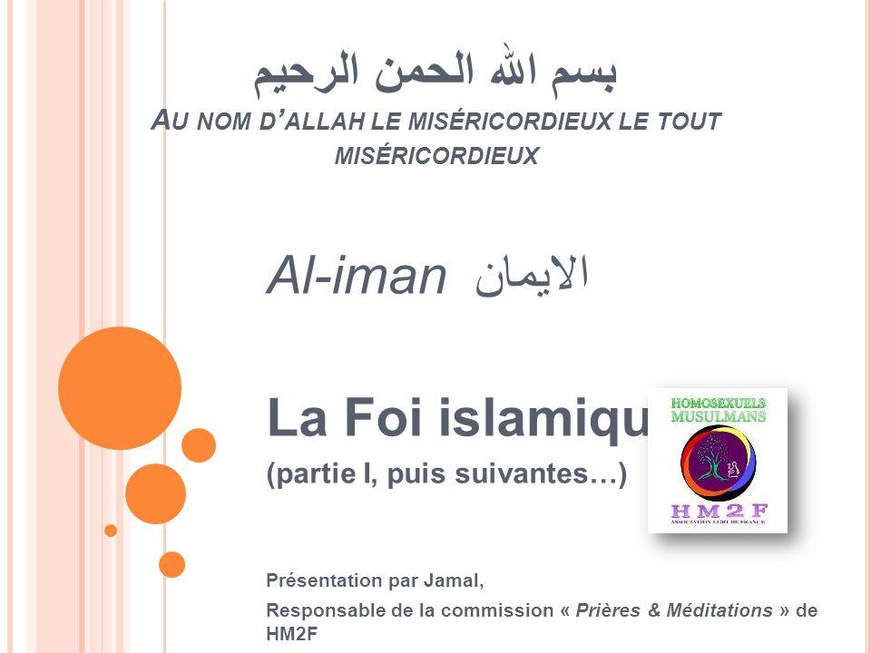 بسم الله الحمن الرحيم A U NOM D ALLAH LE MISÉRICORDIEUX LE TOUT MISÉRICORDIEUX Al-iman الايمان La Foi islamique (partie I, puis suivantes…) Présentati