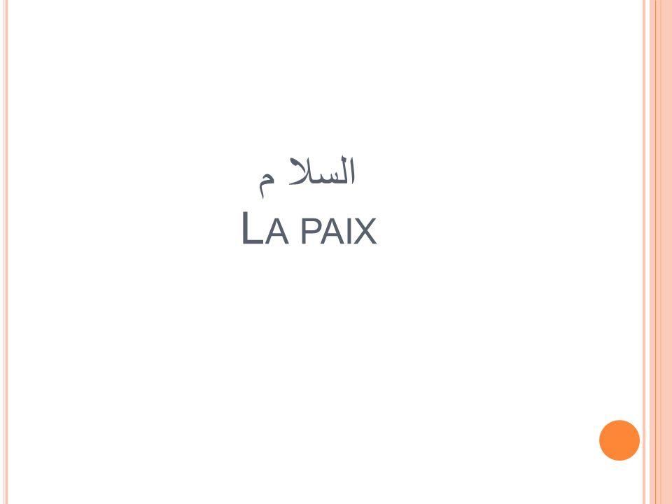 السلا م L A PAIX