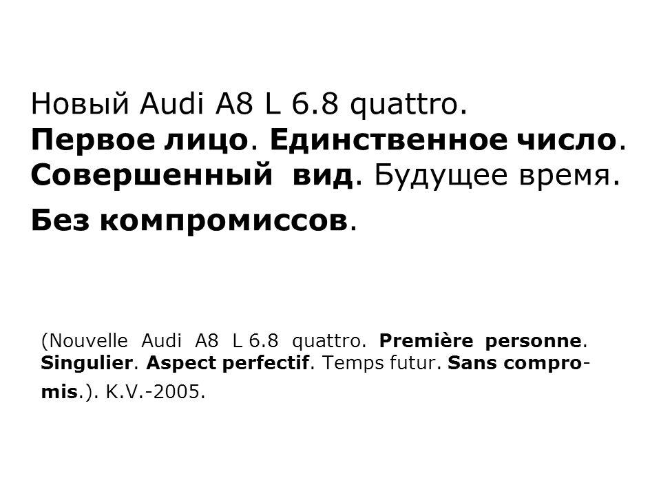 Новый Audi A8 L 6.8 quattro.Первое лицо. Единственное число.