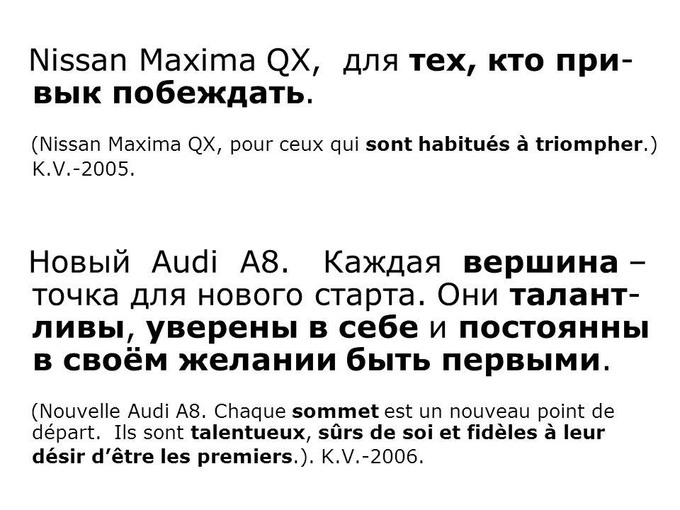 Nissan Maxima QX, для тех, кто при- вык побеждать.