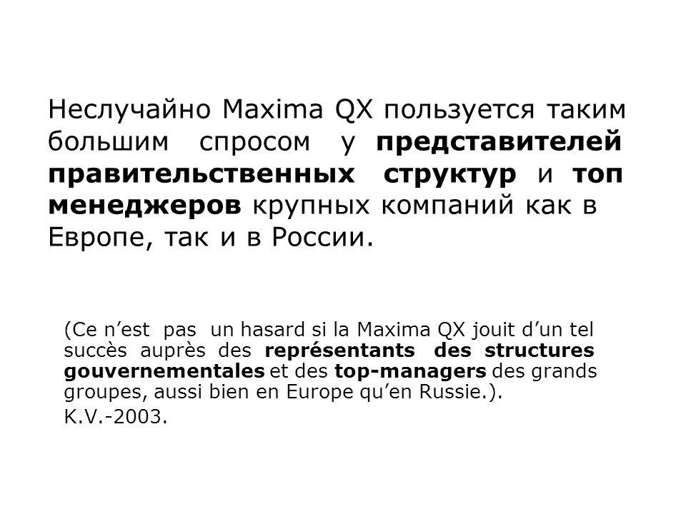 (Ce nest pas un hasard si la Maxima QX jouit dun tel succès auprès des représentants des structures gouvernementales et des top-managers des grands groupes, aussi bien en Europe quen Russie.).