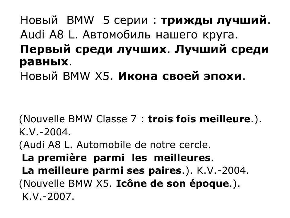 Новый BMW 5 серии : трижды лучший.Audi A8 L. Автомобиль нашего круга.